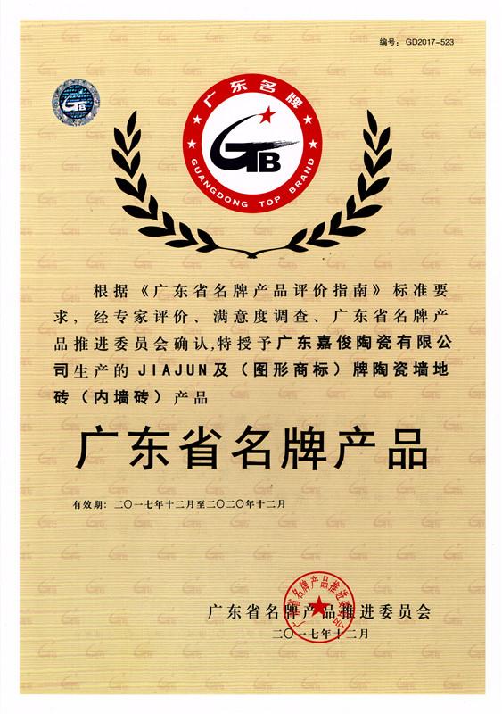广东省名牌产品(内墙砖)