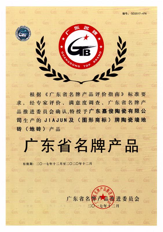 广东省名牌产品(地砖)