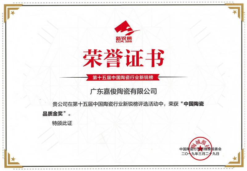 中国陶瓷品质金奖