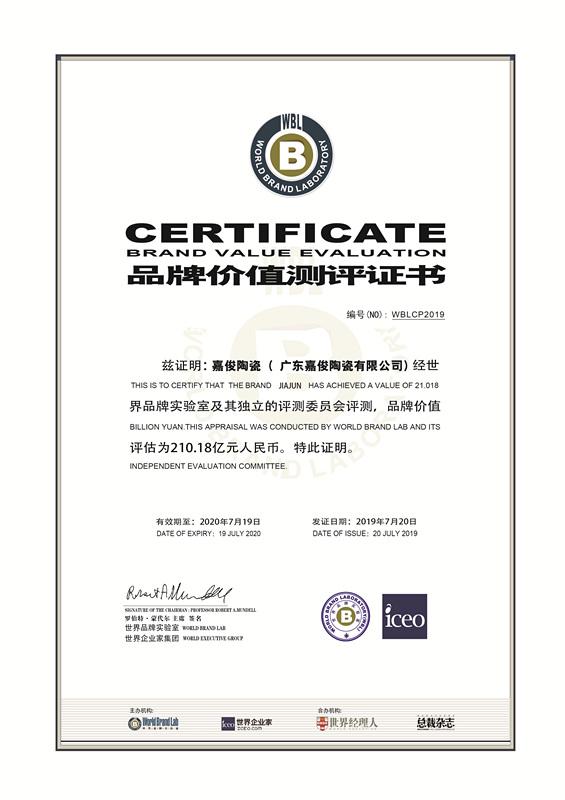 品牌价值测评证书(210.18亿元)