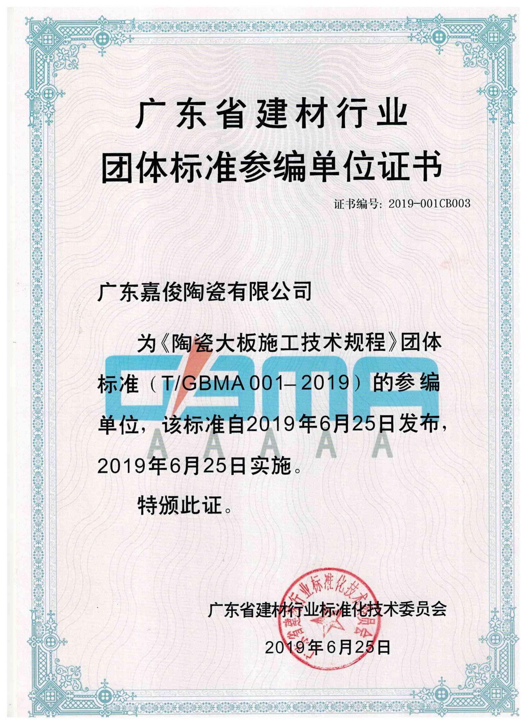 广东省建材行业团体标准参编单位证书